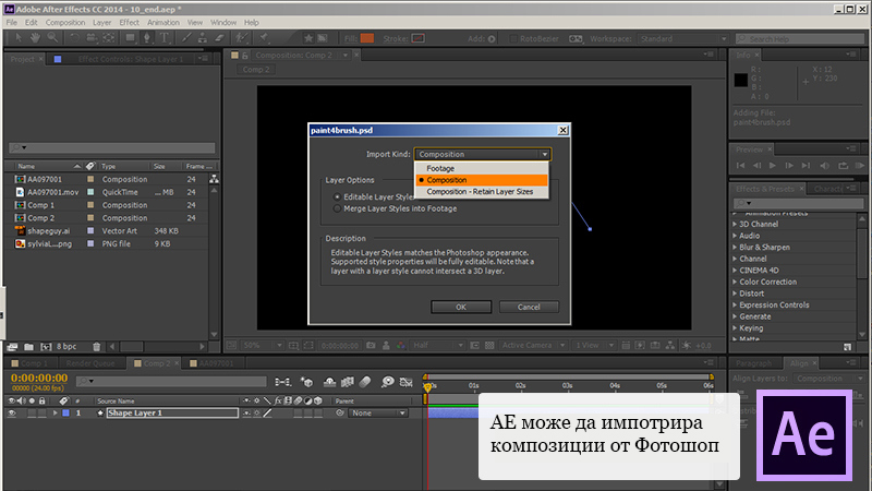 photoshop-aftereffects-06